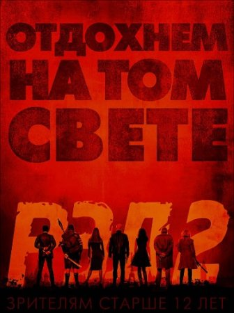 РЭД 2 / Red 2 (2013) DVDRip