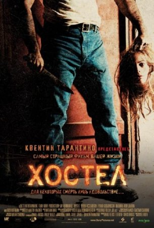 Хостел / Hostel (2005/HDRip/HDRip-AVC/BDRip-AVC/BDRip 720p)