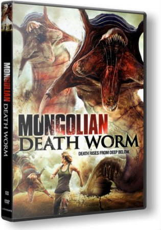 Битва за сокровища / Mongolian Death Worm (2010) HDRip