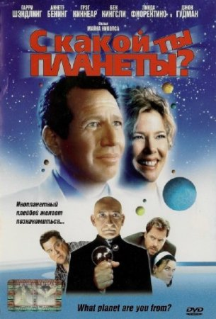 С какой ты планеты / What Planet Are You From? (2000/HDTVRip/HDTVRip/HDTV 720p)