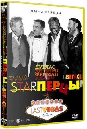 Starперцы / Last Vegas (2013) TS