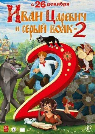 Иван Царевич и Серый Волк 2 (2013) CAMRip