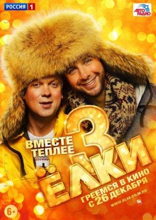 Ёлки 3 (2013) TS