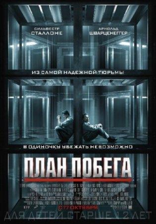 План побега / Escape Plan (2013) HDTVRip