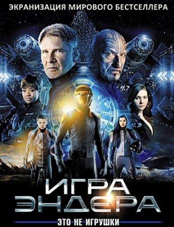 Игра Эндера / Ender's Game (2013) WEB-DLRip
