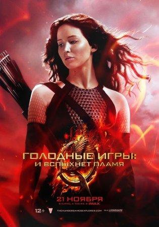 Голодные игры: И вспыхнет пламя / The Hunger Games: Catching Fire (2013) HDRip | IMAX | Чистый звук