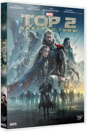 Тор 2: Царство тьмы / Thor: The Dark World (2013) WEB-DLRip
