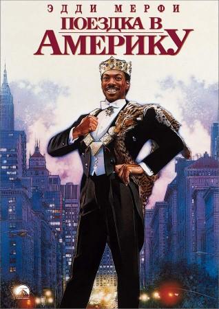 Поездка в Америку / Coming to America (1988) BDRip