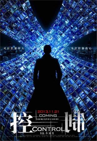 Контроль / Control (2013) DVDRip