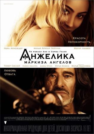 Анжелика, маркиза ангелов / Angelique, marquise des anges (2013) DVDRip