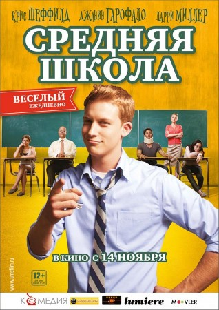 Средняя школа / General Education (2012) BDRip