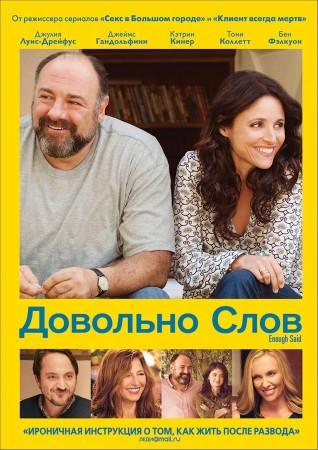 Довольно слов / Enough Said (2013) BDRip