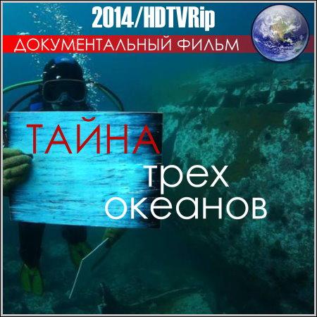 Тайна трех океанов (2014/HDTVRip)
