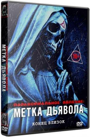 Паранормальное явление: Метка Дьявола / Paranormal Activity: The Marked Ones (2013) BDRip 720p