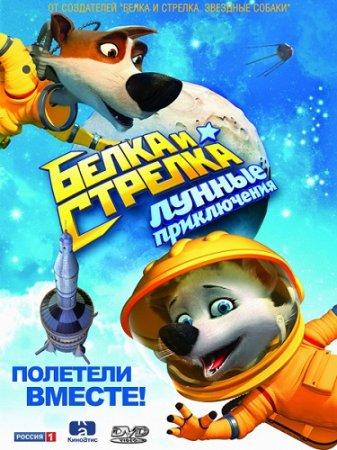 Белка и Стрелка: Лунные приключения (2013) BDRip 1080p