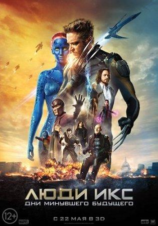 Люди Икс: Дни минувшего будущего / X-Men: Days of Future Past (2014) CAMRip