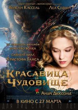 Красавица и чудовище / La belle et la bete (2014) HDRip