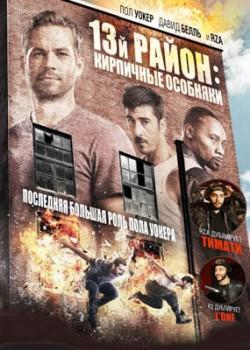 13-й район: Кирпичные особняки / Brick Mansions (2014) WEB-DLRip
