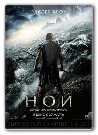 Ной / Noah (2014) HDRip