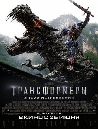 Трансформеры: Эпоха истребления / Transformers: Age of Extinction (2014) TS