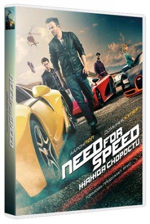 Жажда скорости / Need for Speed (2014) HDRip