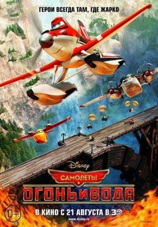 Самолеты: Огонь и вода / Planes: Fire and Rescue (2014) HDRip