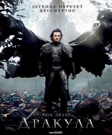 Дракула / Dracula Untold (2014) WEBRip