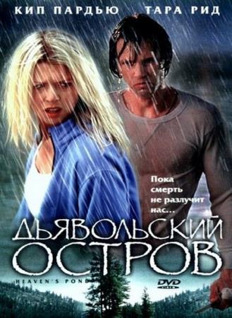Дьявольский остров  / Devil`s Pond  (2003) DVDRip-AVC