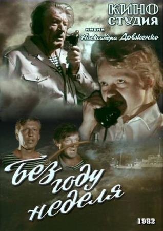 Без году неделя   (1982) TVRip 1080p