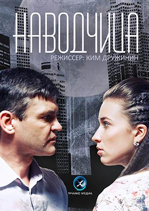 Наводчица  (1-4 серии из 4) (2015) HDTVRip