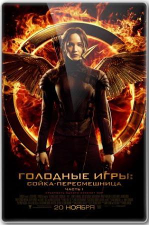 Голодные игры: Сойка-пересмешница. Часть I  / The Hunger Games: Mockingjay - Part 1  (2014) HDRip