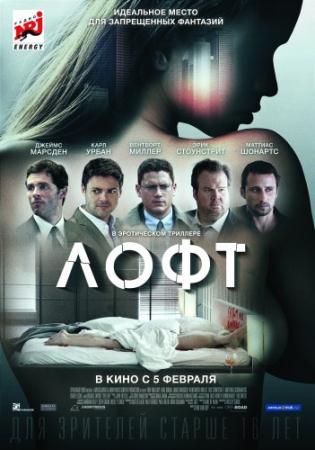 Лофт  / The Loft  (2014) DVDRip