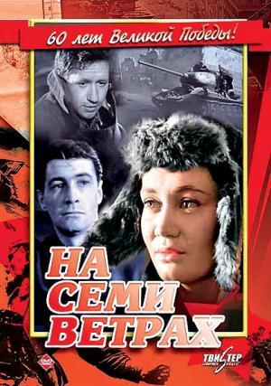 На семи ветрах   (1962) DVDRip