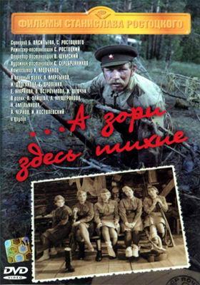 ...А зори здесь тихие  (2 серии) (1972) DVDRip