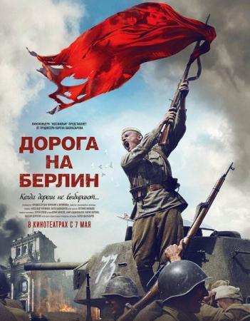 Дорога на Берлин   (2015) DVDRip