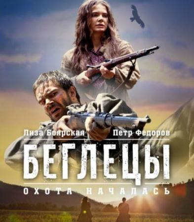 Беглецы   (2014) DVDRip