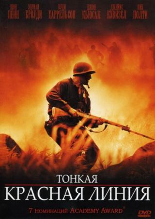 Тонкая красная линия  / The Thin Red Line  (1998) НDRip