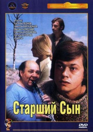 Старший сын   (1975) DVDRip-AVC