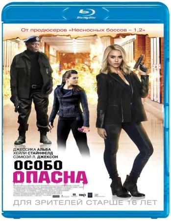 Особо опасна  / Barely Lethal  (2015) HDRip