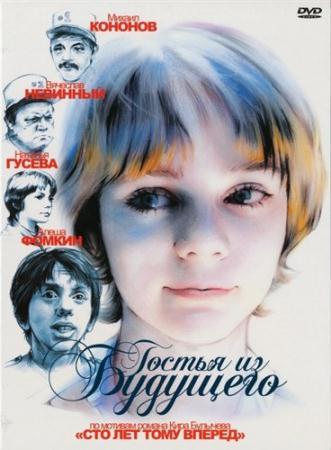 Гостья из будущего  (5 серий из 5) (1984) DVDRip