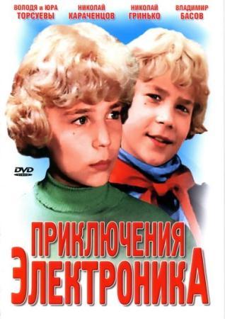 Приключения Электроника   (1979) DVD5