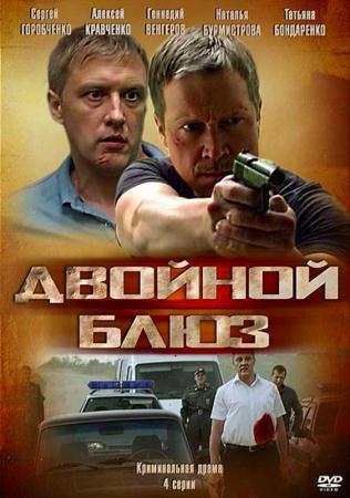 Двойной блюз   (2013) HDTVRip