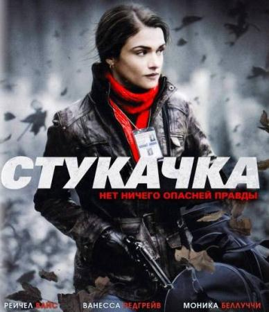 Стукачка  / The Whistleblower  (2010) BDRip