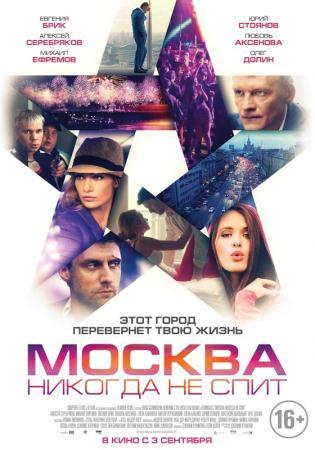 Москва никогда не спит   (2015) WEB-DLRip