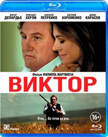 Виктор  / Viktor  (2014) HDRip