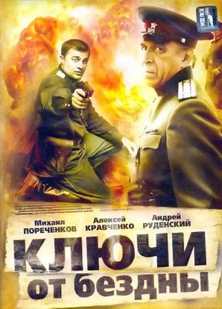 Ключи от бездны: Лекарство страха  (4 серии из 4) (2004) DVDRip