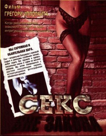 Секс вне закона (Сексуальные преступники)  / Sexual Outlaws  (1994) DVDRip