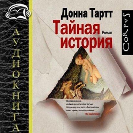 Донна Тартт - Тайная история (Аудиокнига)