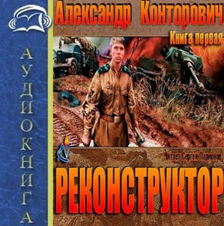 Александр Конторович -  Реконструктор (Аудиокнига)
