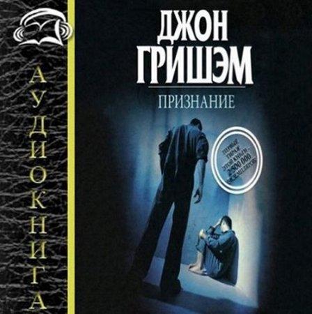 Джон Гришэм - Признание (Аудиокнига)